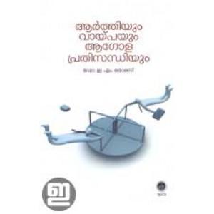Aarthiyum Vaaypayum Agola Prathisandhiyum