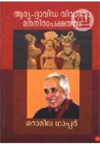 Arya-Dravida Vivadavum Mathanirapekshatayum