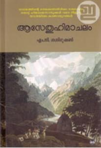 Aasethuhimachalam