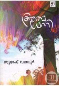 Aathmadhwani