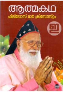 Aathmakatha Philipose Mar Chrysostom