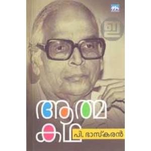 Aathmakatha: P Bhaskaran