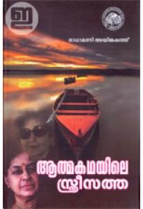 Aathmakathayile Sthreesatha