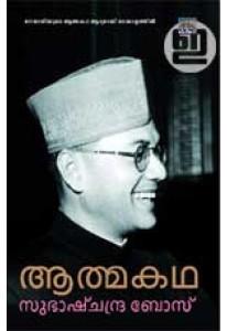 Aathmakatha: Subash Chandra Bose