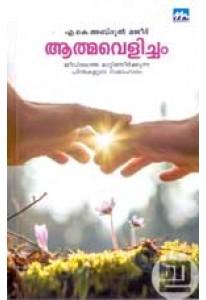 Aathmavelicham