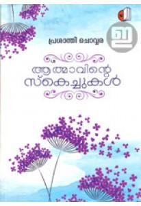 Aathmavinte Sketchukal