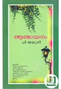 Aathmayanam