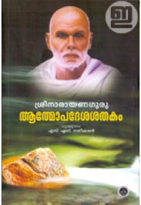 Athmopadesa Satakam (NBS Edition)