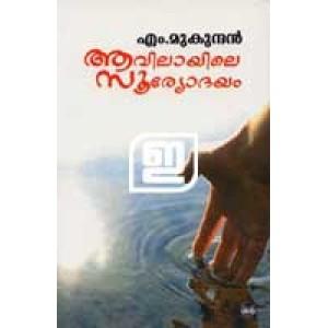 Aavilayile Sooryodayam