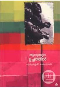 Aavunnathra Uchathil