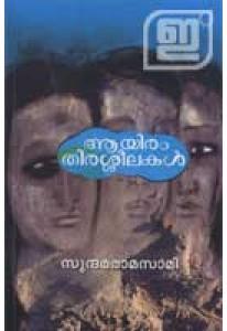 Aayiram Thiraseelakal
