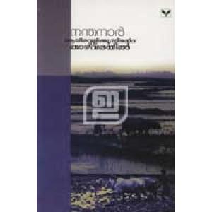 Aayiravallikkunninte Thazhvarayil (Old Edition)