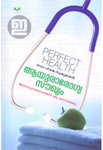 Aayurarogya Soukhyam (Old Edition)