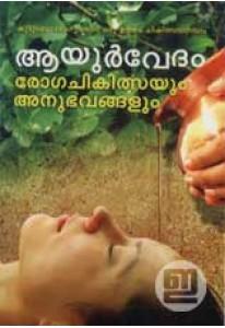 Ayurvedam: Roga Chikithsayum Anubhavangalum