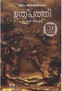 Aazham Aazhangalilekku: Ulpathy