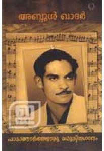 Abdul Khadar: Padanorthoru Madhurithaganam
