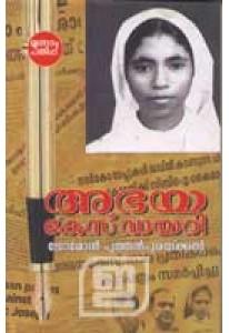 Abhaya Case Diary