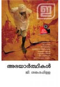 Abhayarthikal (Play, Old Edition)