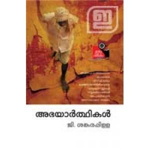 Abhayarthikal (Play, Old Edition)