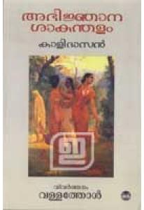 Abhijnana Sakunthalam