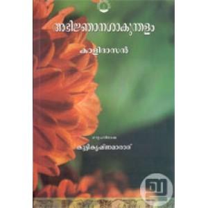 Abhijnana Sakunthalam (Commentray by Marar)