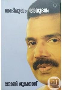 Abhimukham Anubhavam