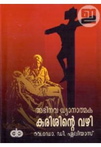 Abhinava Dhyanatmaka Kurisinte Vazhi