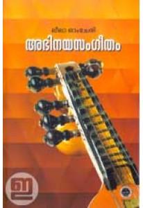 Abhinaya Sangeetham