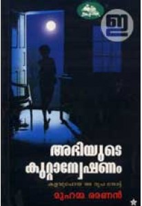 Abhiyude Kuttanweshanam