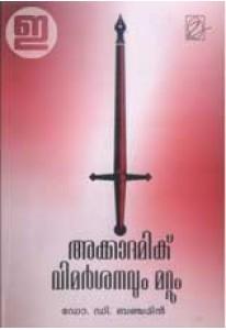 Academic Vimarsanavum Mattum