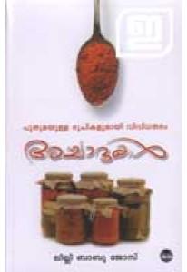 Acharukal