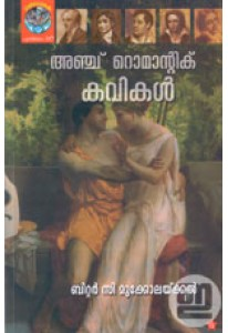 Anchu Romantic Kavikal