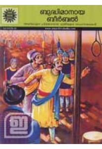 Amar Chitrakatha: Budhimanaya Birbal