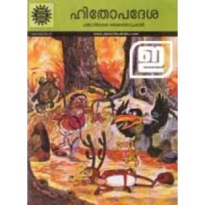 Amar Chitrakatha: Hithopadesa Kathakal