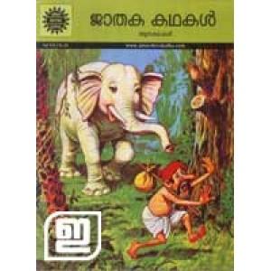 Amar Chitrakatha: Jathaka Kathakal