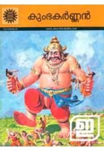 Amar Chitrakatha: Kumbhakarnan (Malayalam)