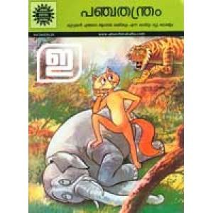 Amar Chitrakatha: Panchathantram (Malayalam)