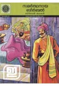 Amar Chitrakatha: Samarthanaya Birbal