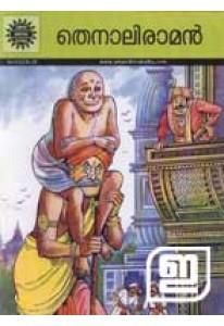 Amar Chitrakatha: Thenali Raman (Malayalam)