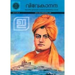 Amar Chitrakatha: Vivekananda (Malayalam)