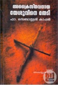 Akraisthavanaya Yesuvine Thedi