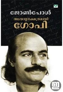 Atayala Nakshathramayi Gopi