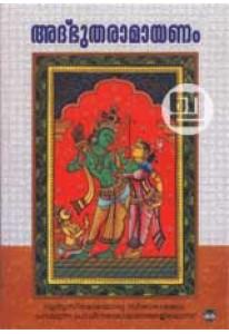 Adbhutha Ramayanam