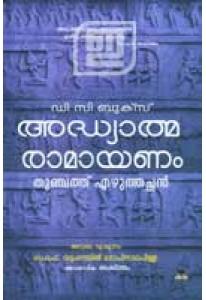 Adhyatma Ramayanam (with vyakhyanam)