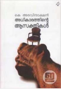 Adhikarathinte Aasakthikal
