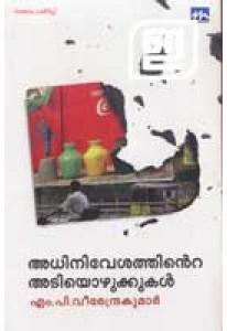 Adhinivesathinte Adiyozhukkukal (Old Edition)