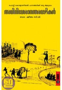 Adhinivesananthara Vazhikal