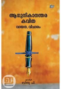 Adhunikanandara Kavitha: Vayana, Vicharam