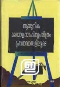 Aadhunika Malayala Sahithya Charithram Prasthanagaliloode