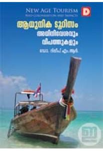 Aadhunika Tourism: Adhinivesavum Vipathukalum